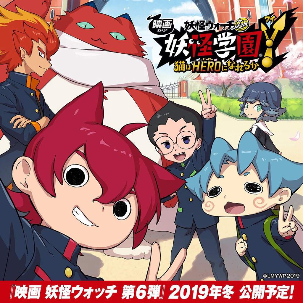 Coming Soon Yokai Watch Movie 6 Yo Kai Watch Amino