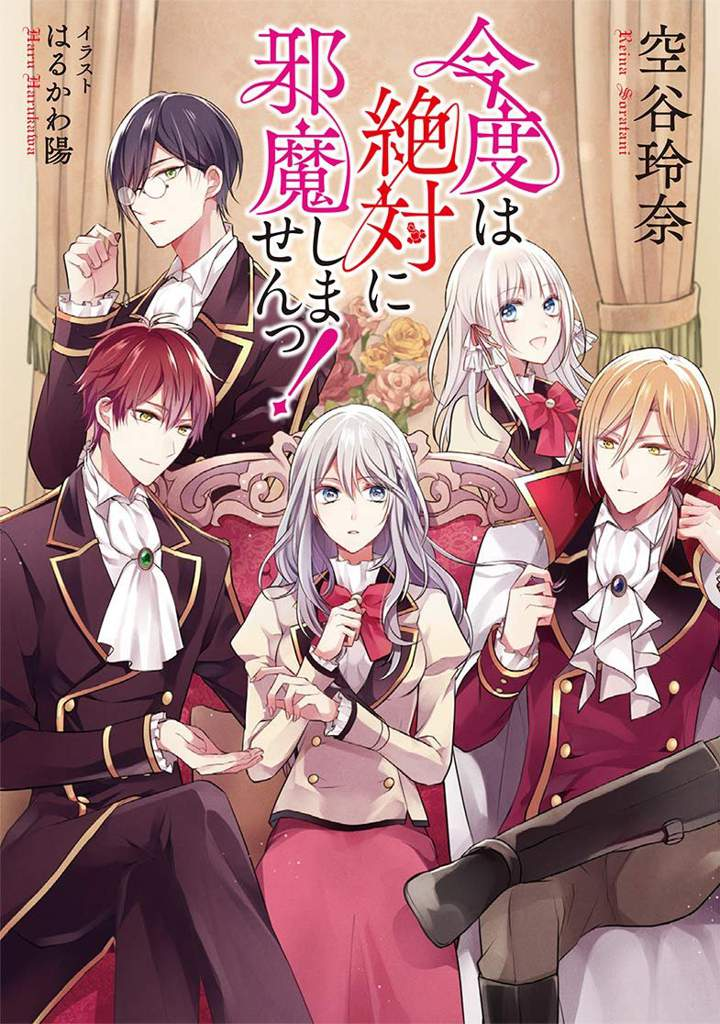 Otome Isekai Recommendations (Part 2) | Otome Amino