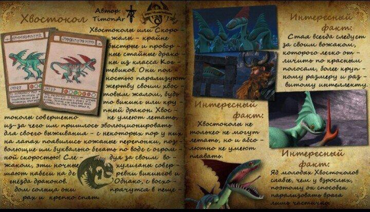 удивить семью картинки с информацией о драконах откровенно задолбали просьбами