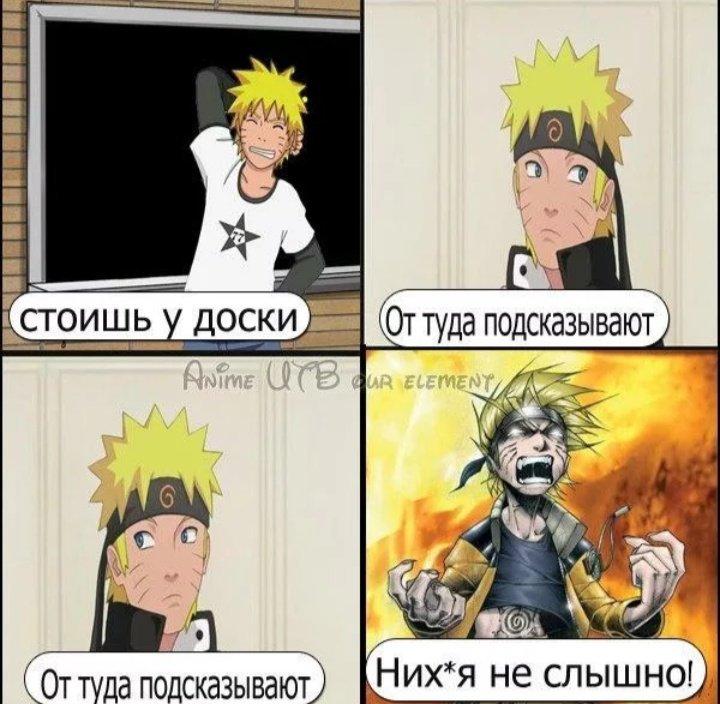 Картинки, приколы наруто картинки по русскому языку