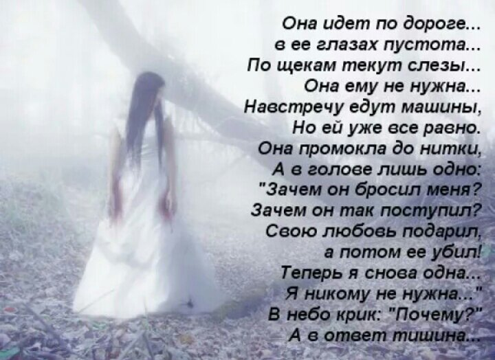 Надписью без, картинки стихи про любовь короткие красивые до слез