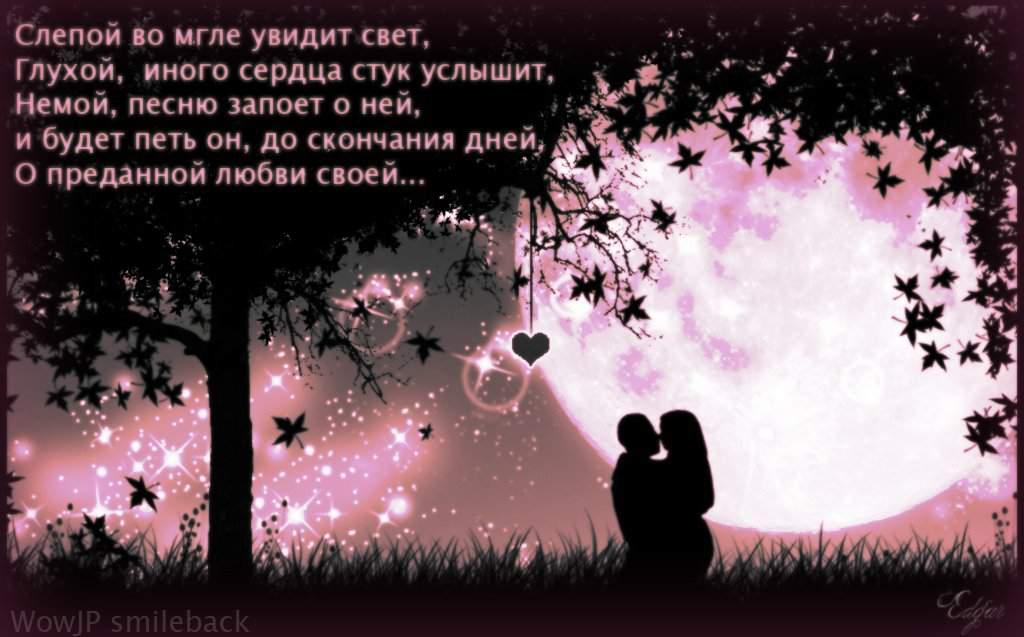 Стихи про любовь картинки короткие с картинками