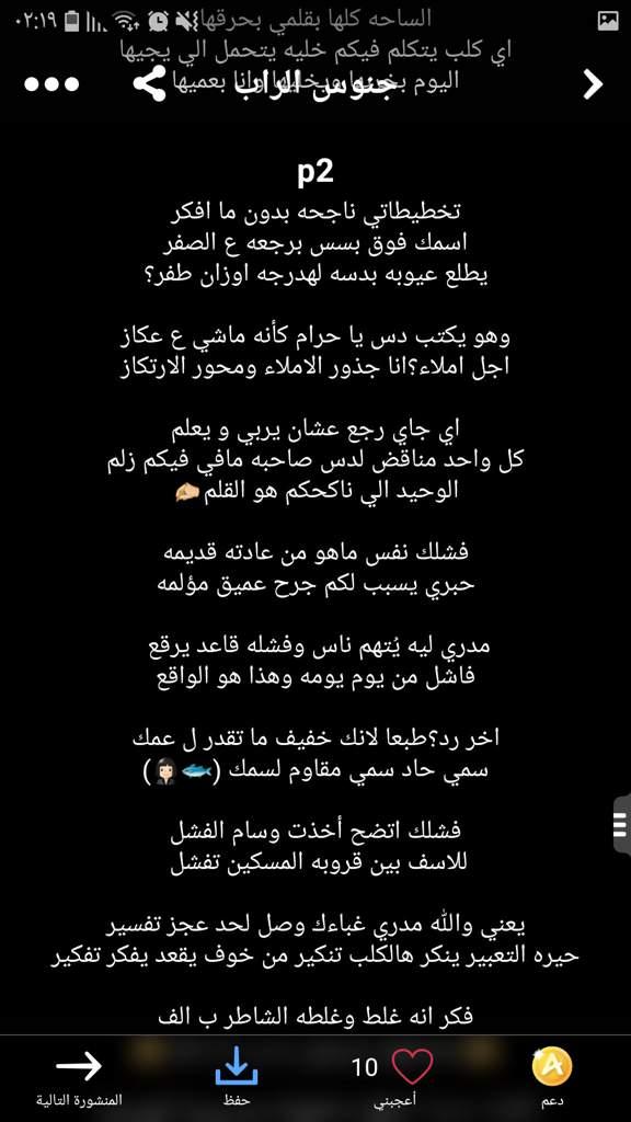 تقرير ناري قصف جبهات بين الجميع الرابر منتدى الراب Amino