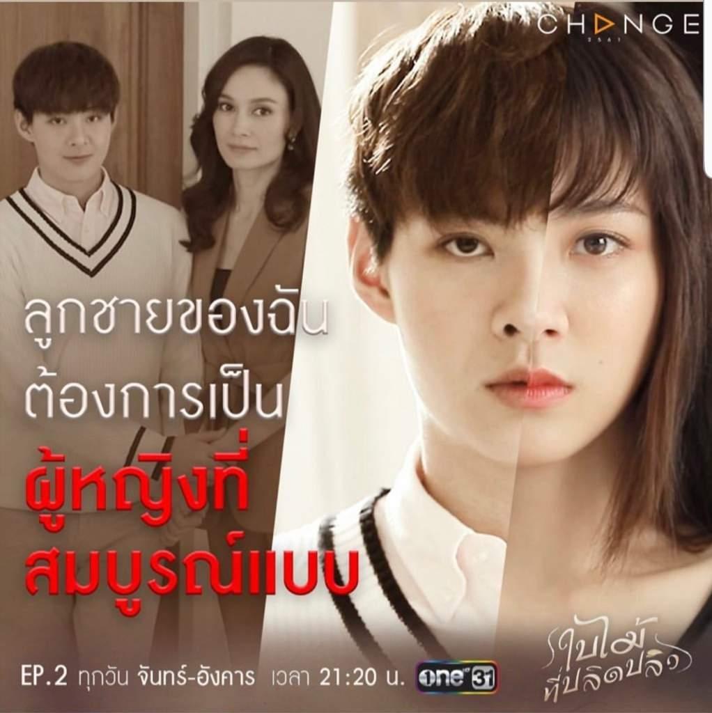 Bai Mai Tee Plid Plew | Wiki | ~BL•Drama~ Amino