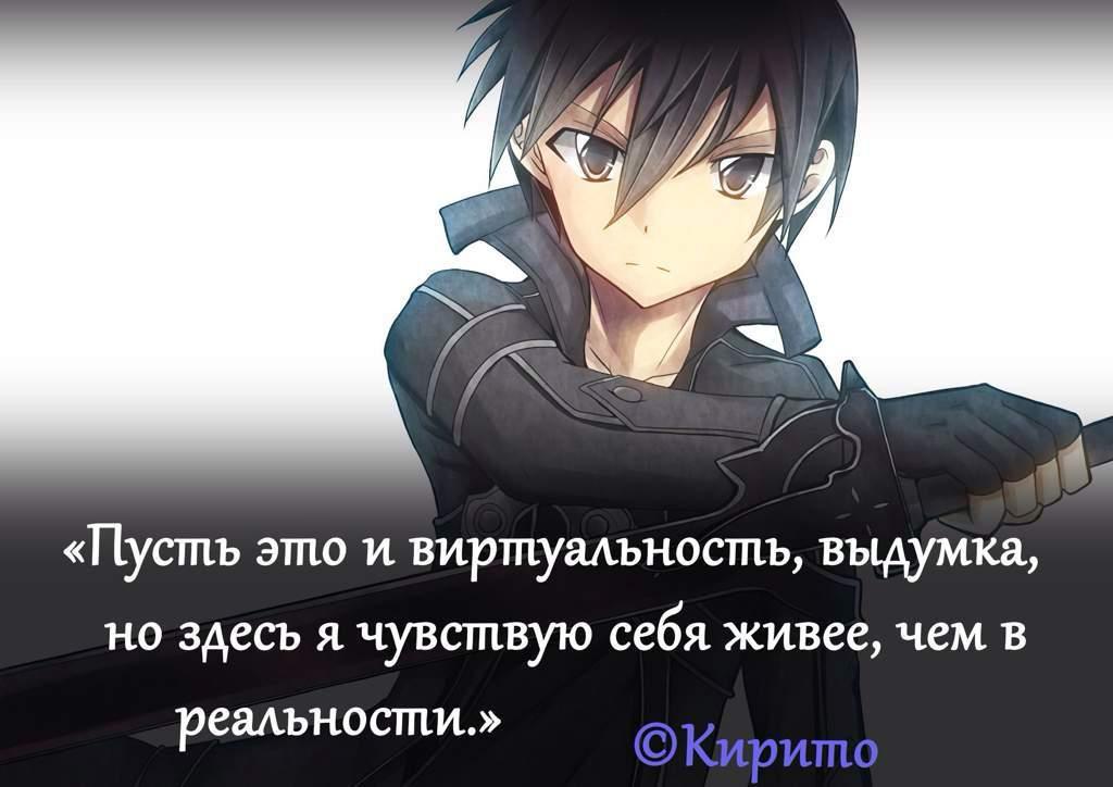 Цитаты про аниме