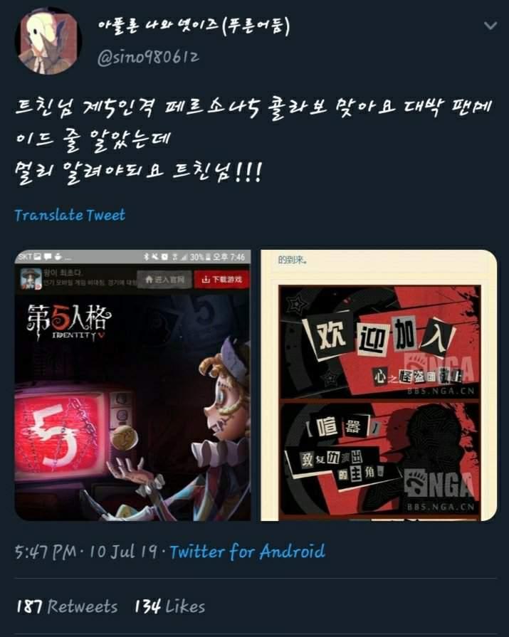 Identity V × Persona 5 Collaboration   Identity V Official Amino
