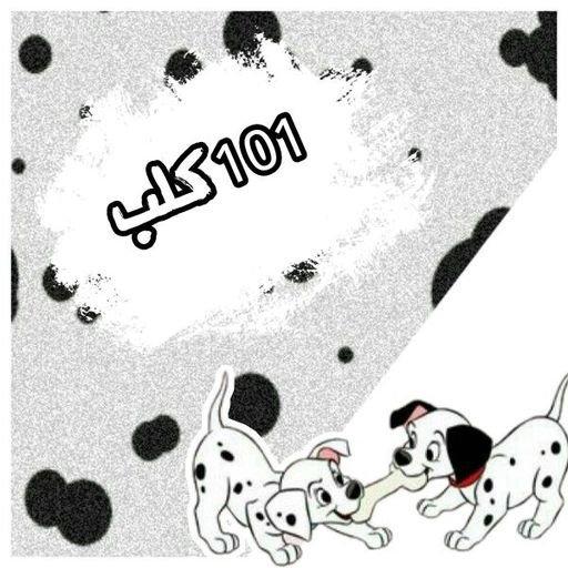 101 كلب مراجعة الفيلم كرتون Amino Amino