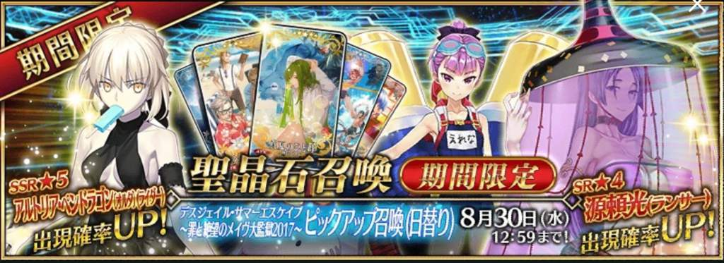 Summer 2019 NA Roll Thread 1+2+3   Fate Grand Order Amino