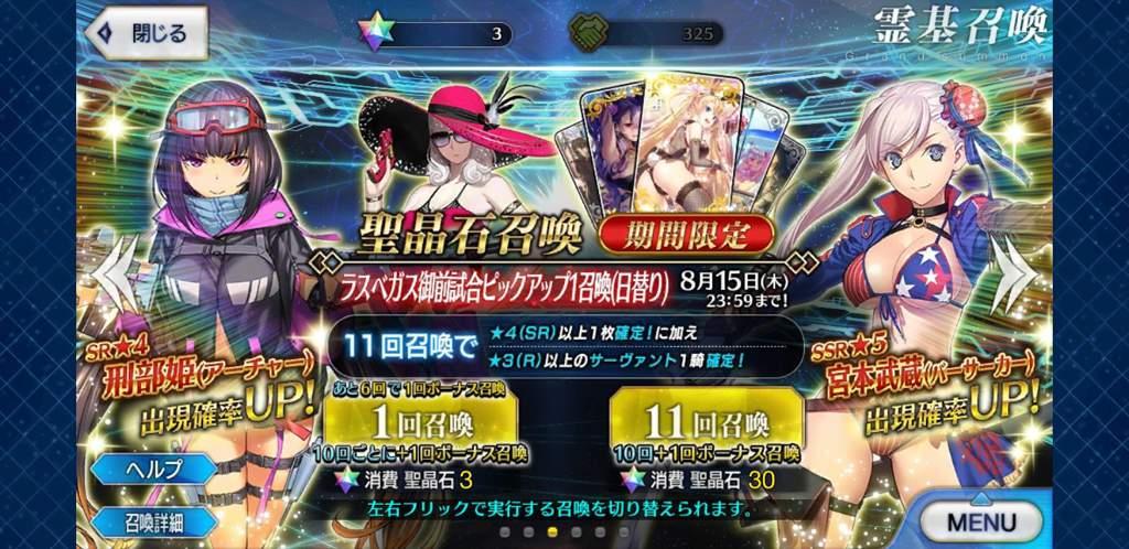 Fgo Jp Summer Event Las Vegas Mizugi Ken Roll Post Part 1 Fate Stay Night Amino