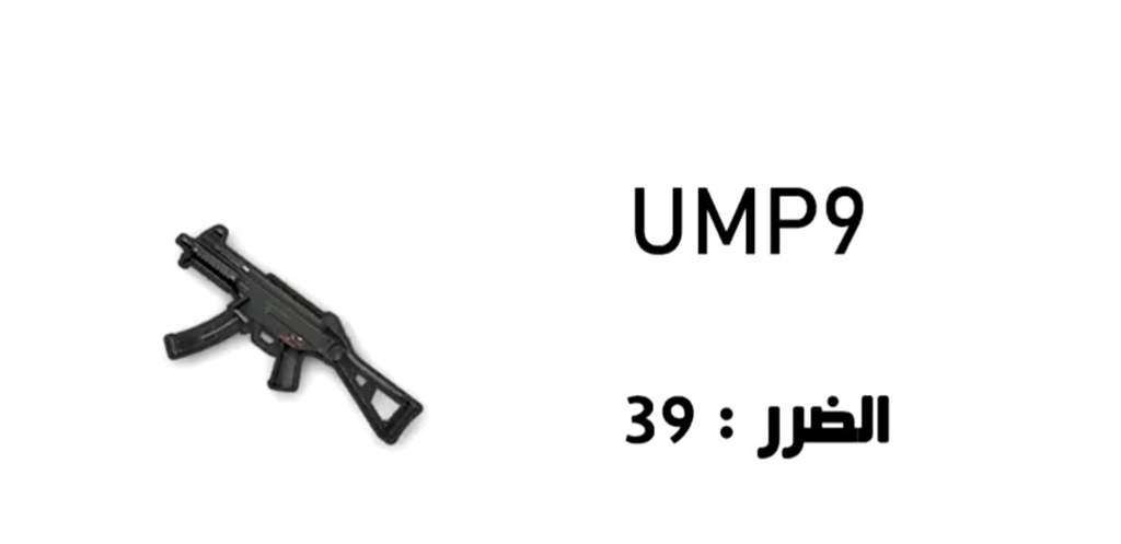 ترتيب أسلحة ببجي من الأضعف إلى الأقوى تعرف على افضل الاسلحة في