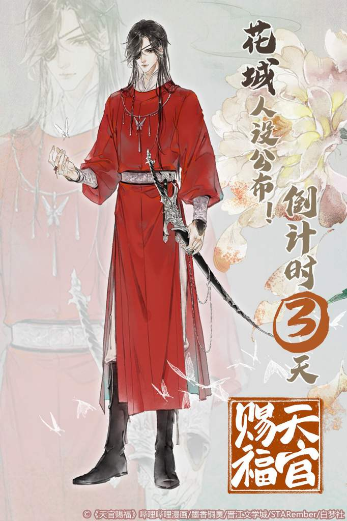 Tian Guan Ci Fu Love Nikki Dress Up Queen Amino