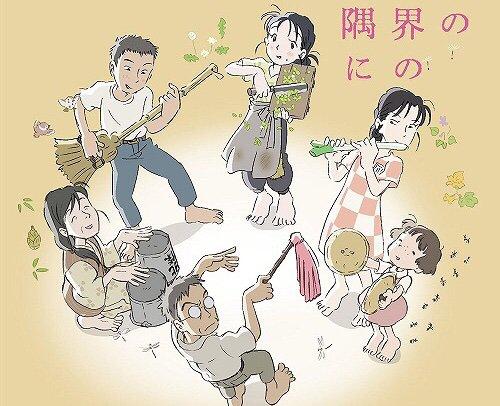 A Coruscating Color この世界の片隅に Anime Amino