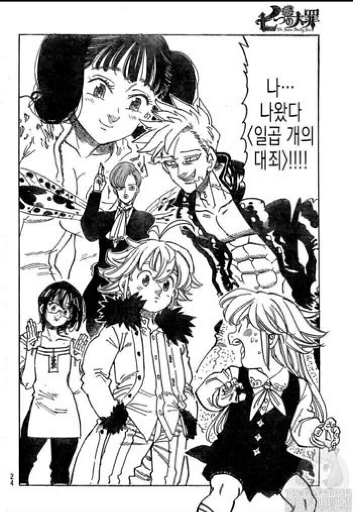 Manga final | Nanatsu No Taizai Amino™ Amino